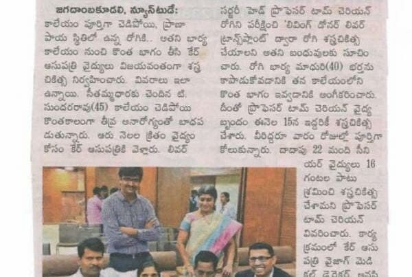First Living Donor Liver Transplant In Andhra Padesh (Eenadu)