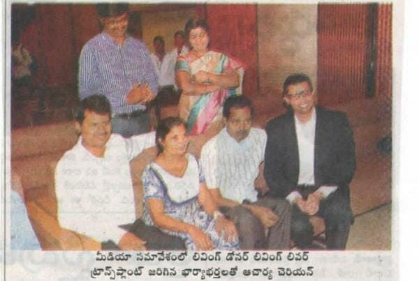 First Living Donor Liver Transplant In Andhra Padesh (Vaartha)