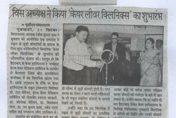 Launch Of Liver Clinics At Guwahati By Shri Ranjeet Kumar Das (Dainik Purvoday)