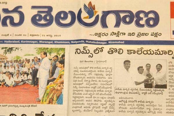 First Liver Transplant At NIMS Performed On Kurnool Teacher (Mana Telangana)
