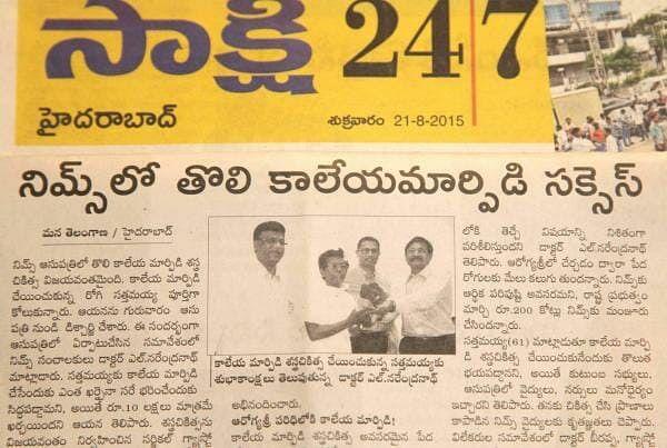 First Liver Transplant At NIMS Performed On Kurnool Teacher (Sakshi)