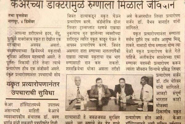 First Liver Transplant In Nagpur (Tarun Bharat)